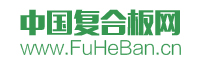 中国复合板网